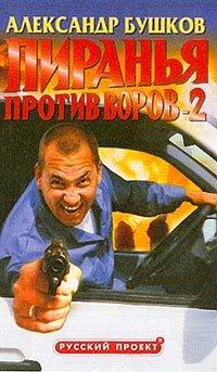 Бушков Александр Александрович - Пиранья против воров-2 скачать книгу